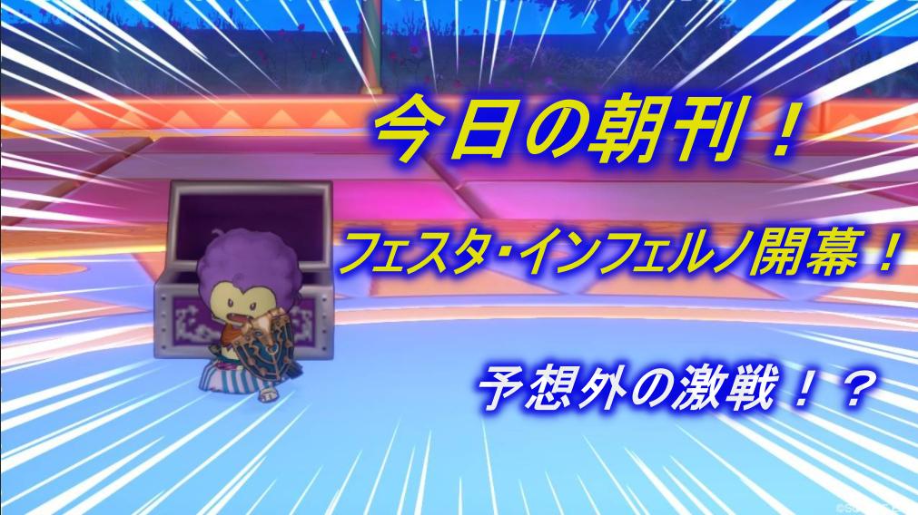 【今日の朝刊】7月30日(金)フェスタ・インフェルノ開幕!意外な苦戦!?